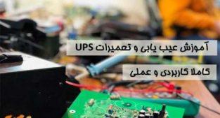 آموزش تعمیر و نگهداری UPS