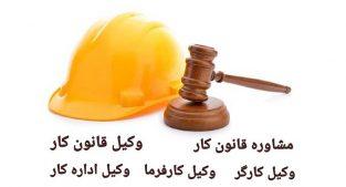 موسسه حقوقی طنین عدالت فرهود