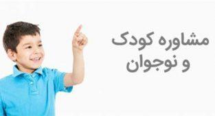 مرکز مشاوره و اختلال یادگیری در اسلامشهر