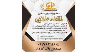 اجرا کابینت و کمد دیواری در شیراز