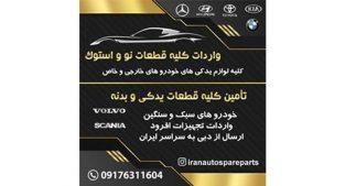 فروش و پخش لوازم یدکی در شیراز