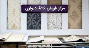 فروشگاه اصفهان دکور