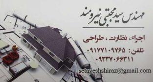 اجرا ، نظارت ، طراحی ساختمان در شیراز