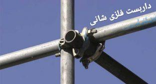 اجرا داربست شرق و شمال شرق تهران