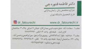 متخصص زنان،زایمان و نازایی غرب تهران