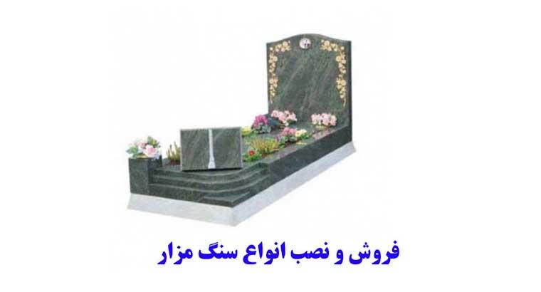 فروش سنگ مزار ( قبر )