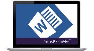 آموزش آنلاین وورد در تهران