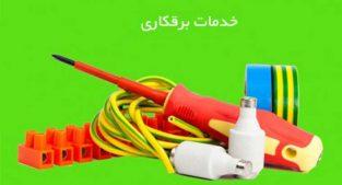خدمات برقکاری سراسر تهران