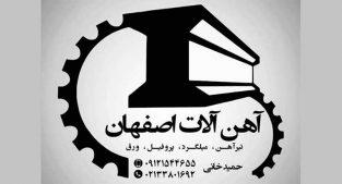 فروش انواع آهن آلات ساختمانی