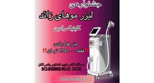 کلینیک زیبایی و لاغری شرق تهران