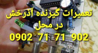 تعمیر رسیور در غرب تهران آذرخش 09027171902