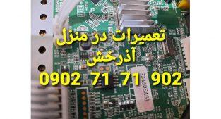تعمیر رسیور در شمال تهران آذرخش 09027171902