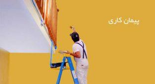 نقاشی و پیمانکاری ساختمان