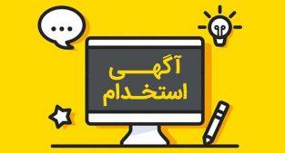 استخدام در اداره پست و دفاتر پیشخوان دولت