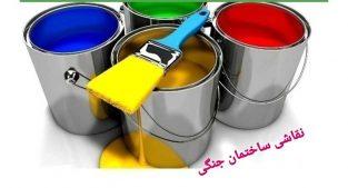 نقاشی و بازسازی ساختمان در تهران