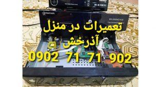 تعمیر رسیور در شرق تهران آذرخش 09027171902