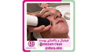 آموزش تخصصی پاکسازی پوست سعادت آباد