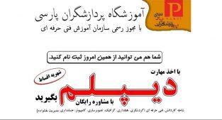 اخذ دیپلم رسمی در تهران