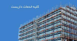 خدمات داربست سراسر تهران