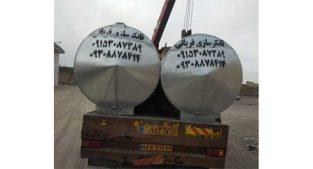 سازنده انواع تانکر و منبع آب در مشهد