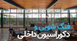 طراحی داخلی با متد فنگ شویی