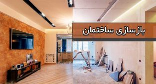 کلیه امور بازسازی و بنایی
