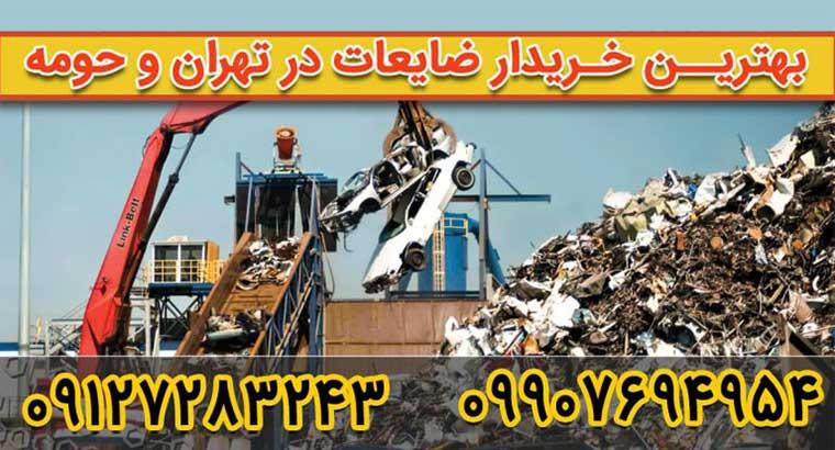 خرید انواع ضایعات در تهران و حومه